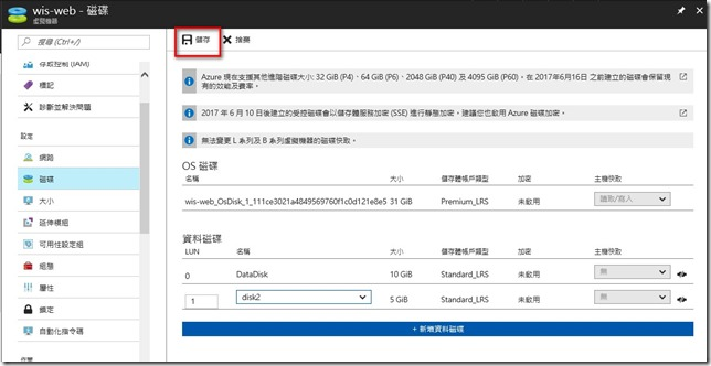 add-linux-disk-azure-5