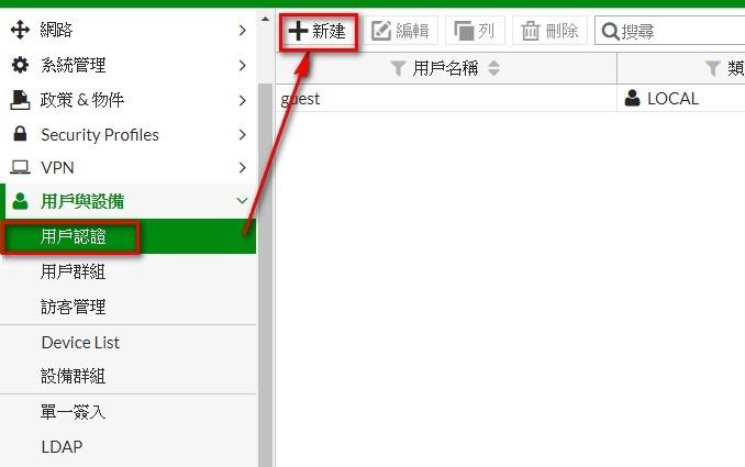 FortiGate 60E SSL VPN 設定(使用LDAP驗證) | MIS的背影