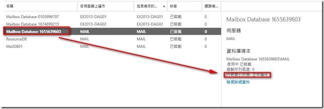 ex2013-index-fail-6