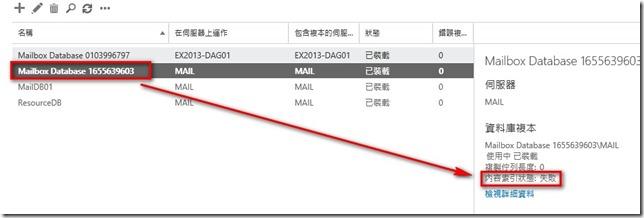 ex2013-index-fail