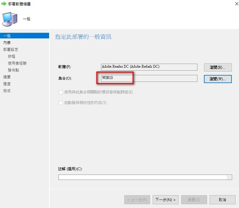 System Centr Configuration Manager 1802 佈署LAB(8) Adobe Reader DC