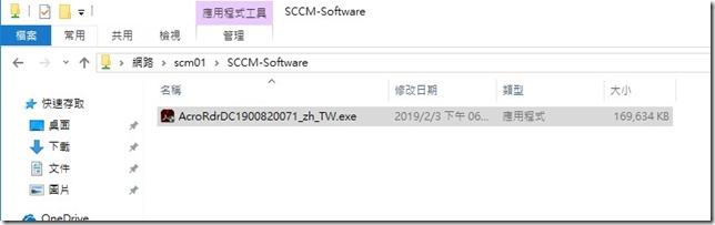 sccm-pdf-2