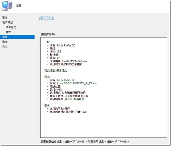 sccm-pdf-7