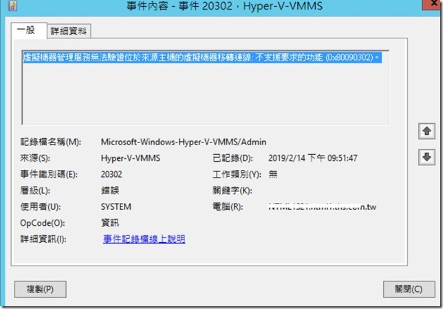 ws2012-sharenothing-live-mirtagtion-not find hdd-3
