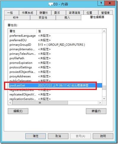 computer-passupdate2