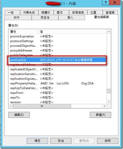 computer-passupdate3